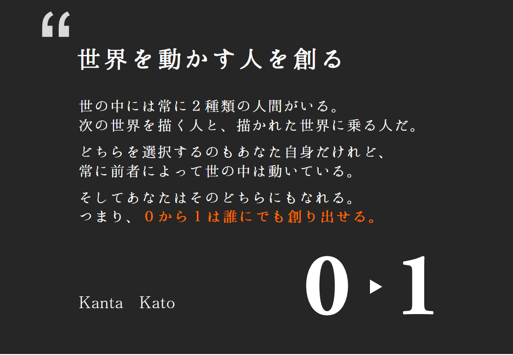 20160427_加藤寛大ドットコム用